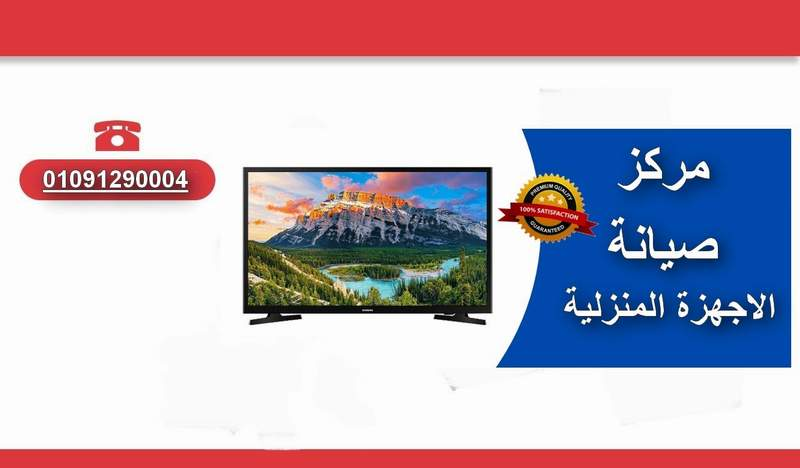 تحذير توكيل سامسونج المعتمد ، توكيل تلفزيون سامسونج فى مصر توكيل شركة سامسونج تلفزيون